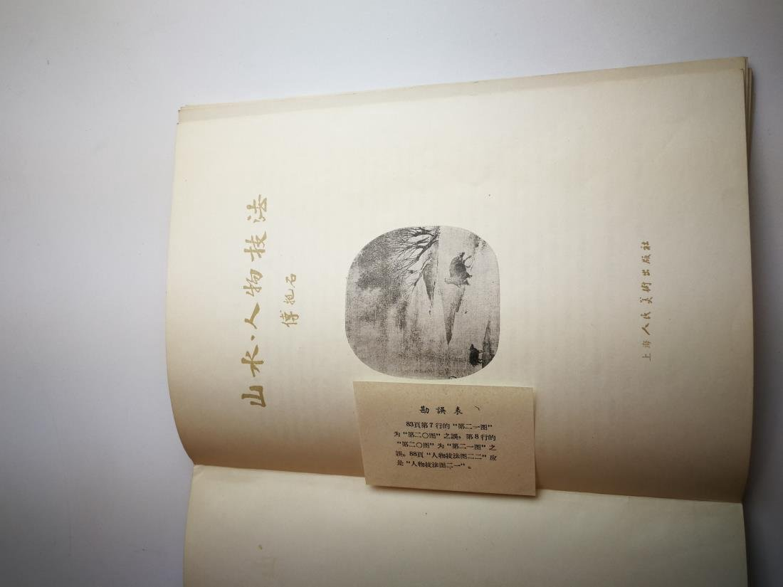 1955 Paintings Book by Famous Artist Fu Bao Shi - 2