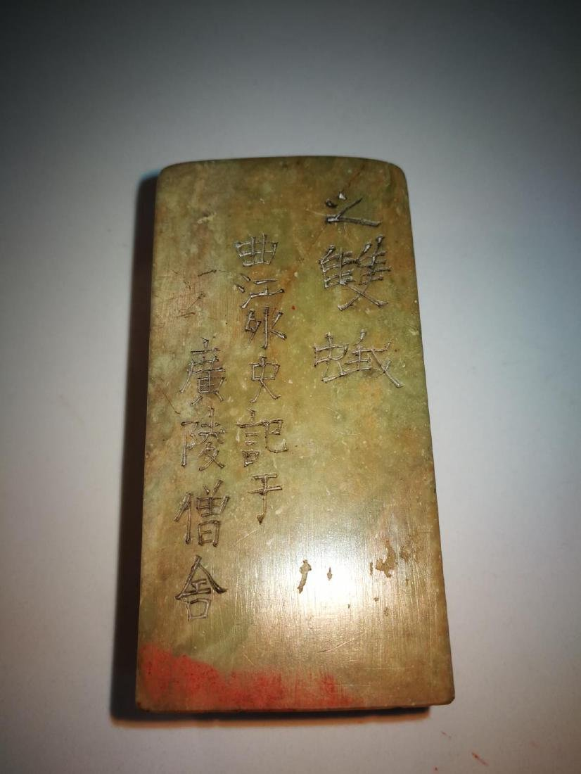 Chinese Qing Tian Stone Carving Seal Artist Signed