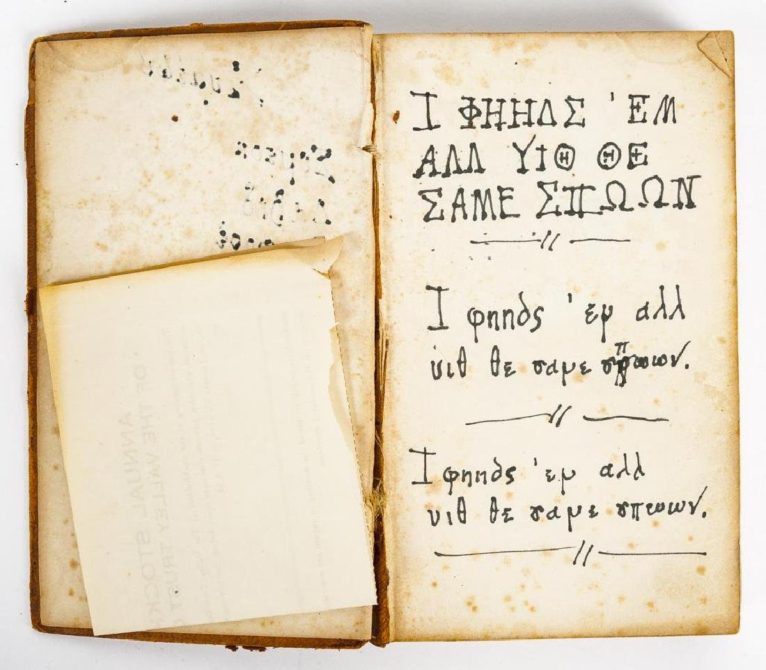 Greek Testament Novum Testamentum Roberti Stephani - 4