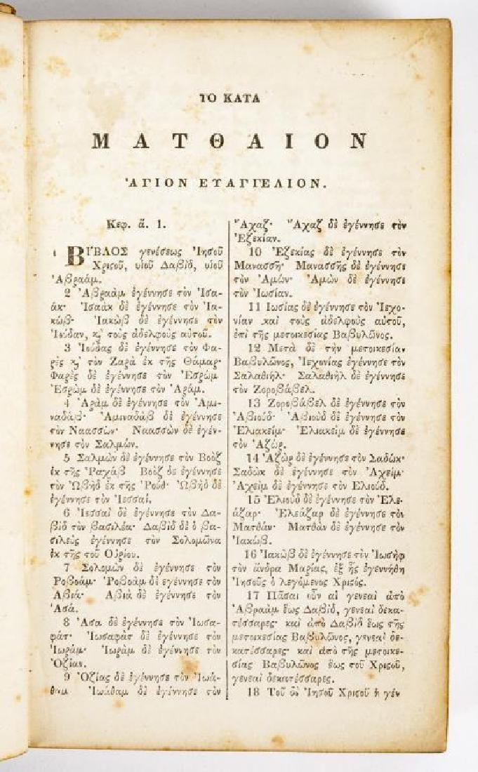 Greek Testament Novum Testamentum Roberti Stephani - 5