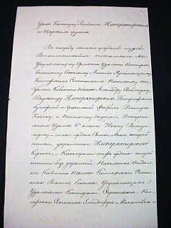 10: Czar of Russia Nicholas I Signed Document