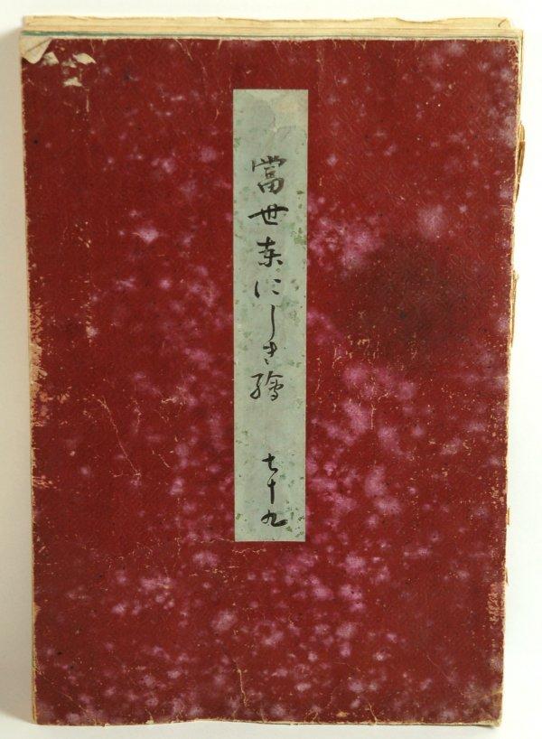 693: 19th C Japanese Woodblock Portfolio