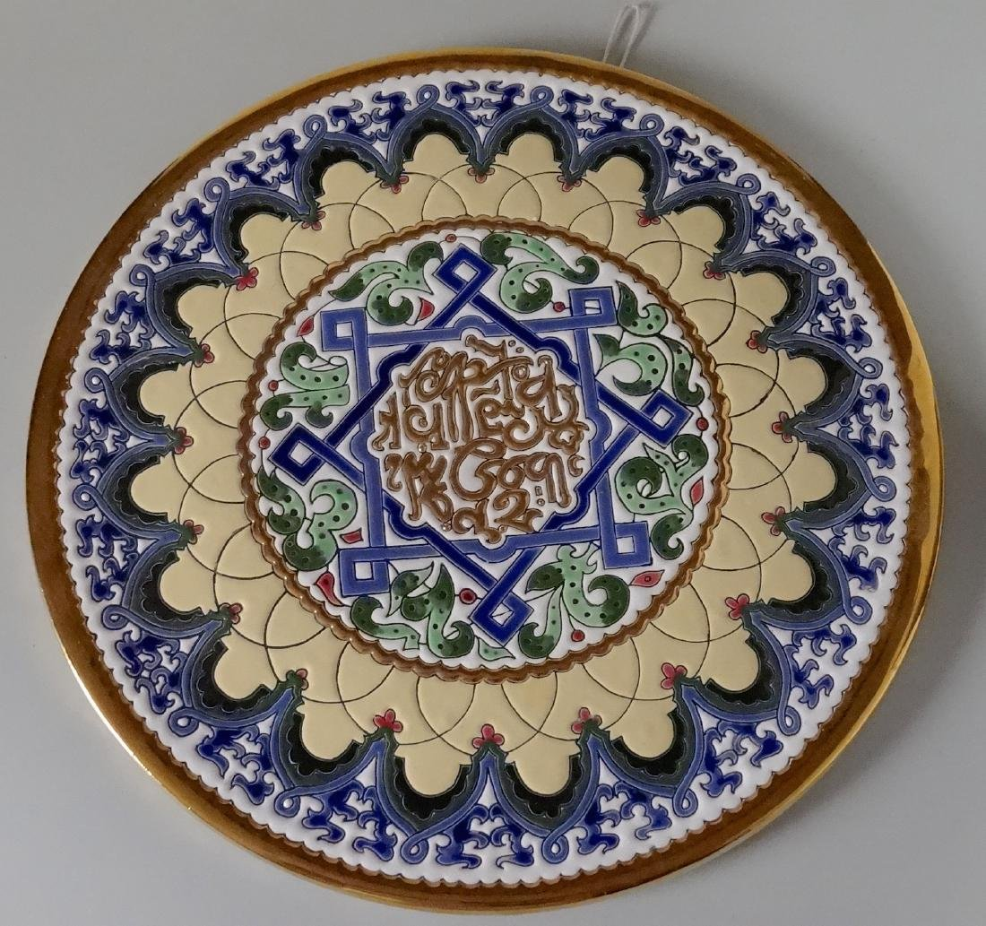 Moorish Cearco Embossed Enamel Platter Roundel Plaque
