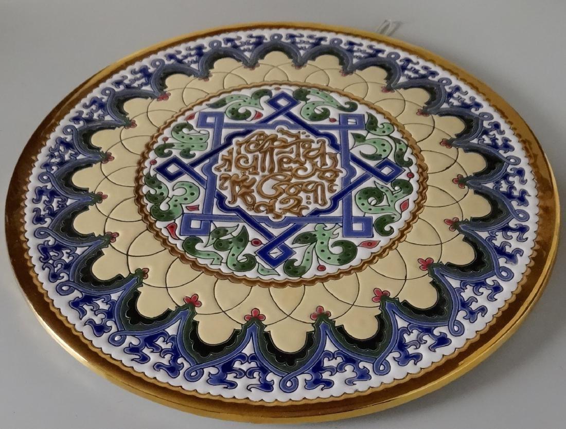 Moorish Cearco Embossed Enamel Platter Roundel Plaque - 2