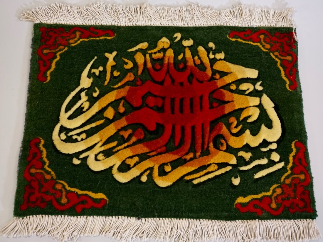 Embossed Wool Calligraphy Rug Muslim Allah Pray Sign Ar