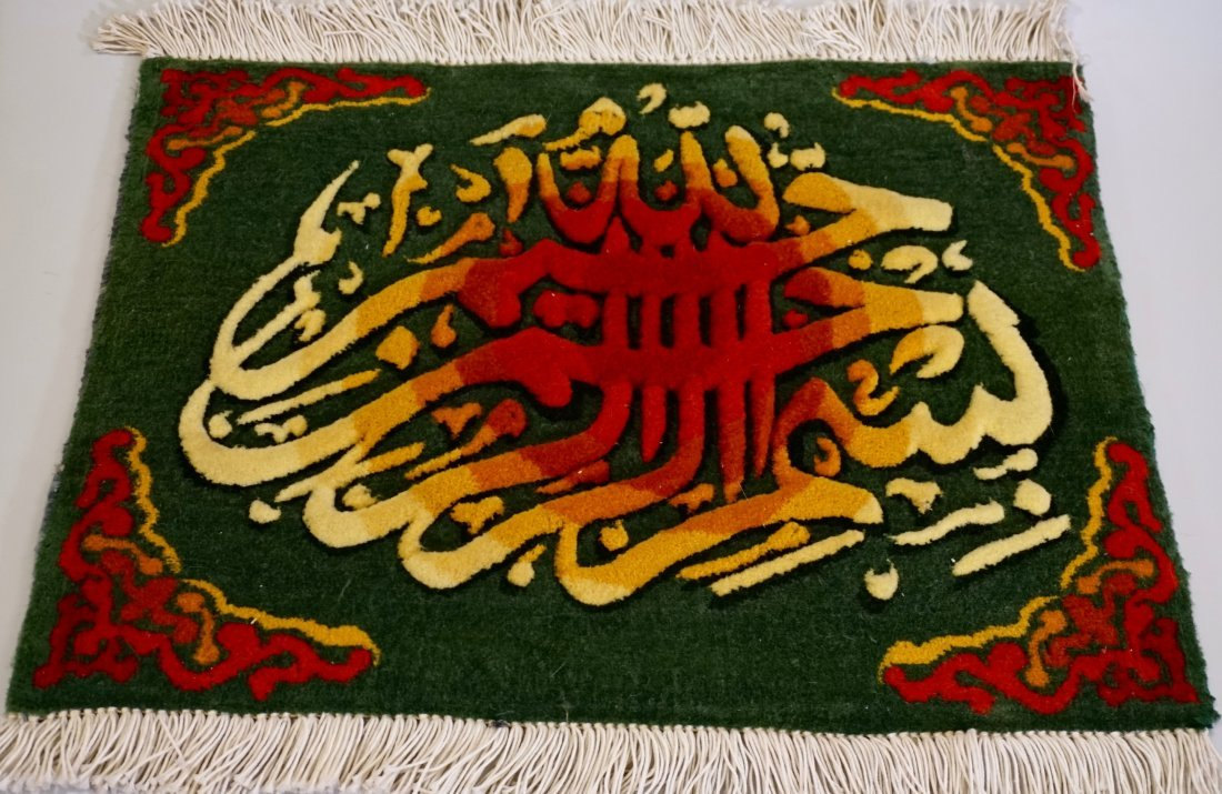 Embossed Wool Calligraphy Rug Muslim Allah Pray Sign Ar - 2