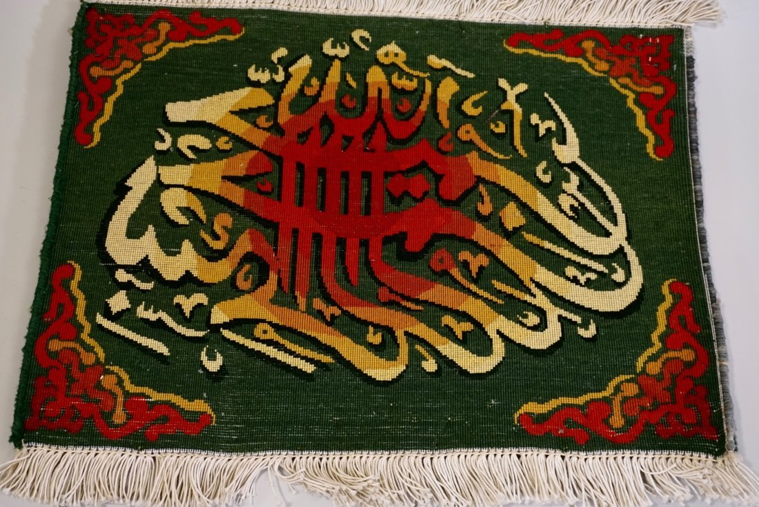 Embossed Wool Calligraphy Rug Muslim Allah Pray Sign Ar - 6