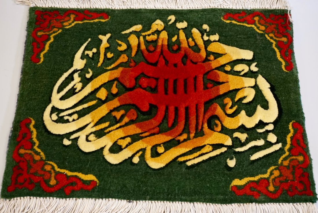 Embossed Wool Calligraphy Rug Muslim Allah Pray Sign Ar - 7