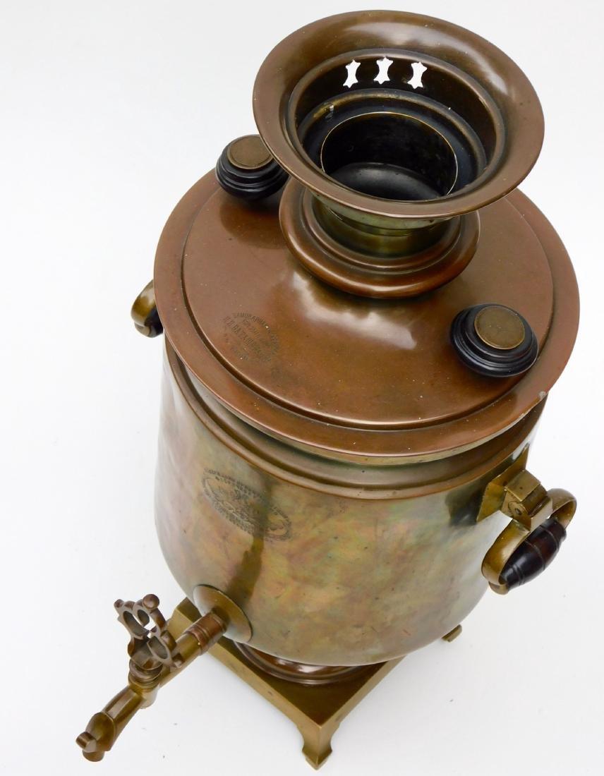 Russian Empire Brass Samovar Ivan Batashev Tula - 2