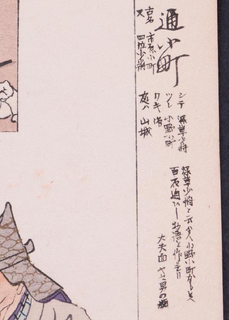 Tsukioka Kogyo (1869-1927) - 3