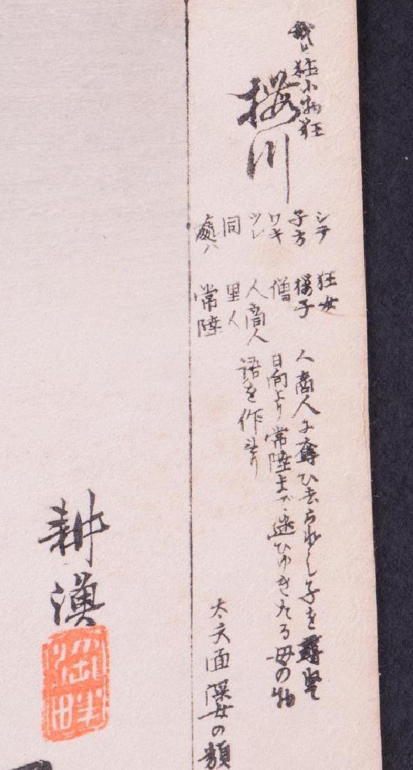 Tsukioka Kogyo (1869-1927) - 2