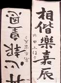 Two Chinese paper scrolls of calligraphy.