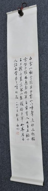 Hanging scroll. China. 20th century. Ink on paper.