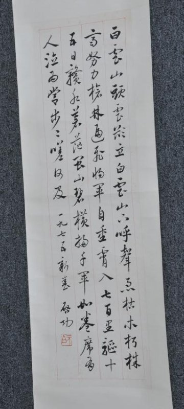 Hanging scroll. China. 20th century. Ink on paper. - 2