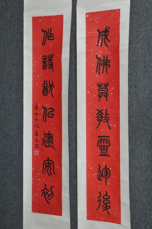 Pair of hanging scrolls. China. 20th century. - 2