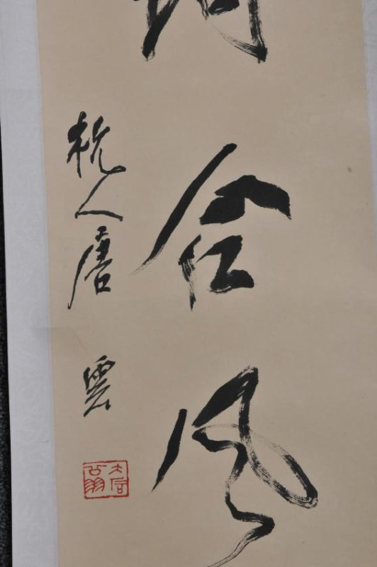 Pair of hanging scrolls. China. 20th century. - 6