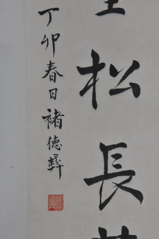 Pair of hanging scrolls. China. 20th century. - 4