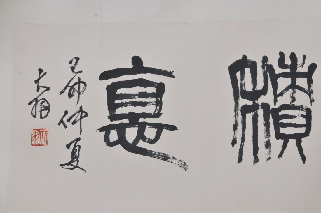 Handscroll. China. 20th century. Ink on paper. - 2