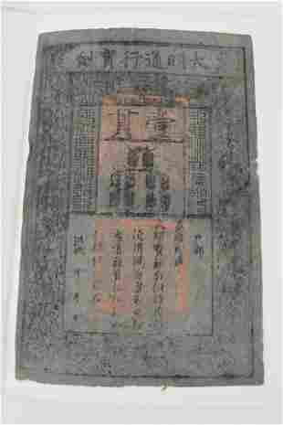 Chinese Ming period paper currency bank note.