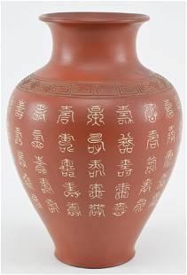 Stoneware vase. China. 20th century. Yi Hsing ware.