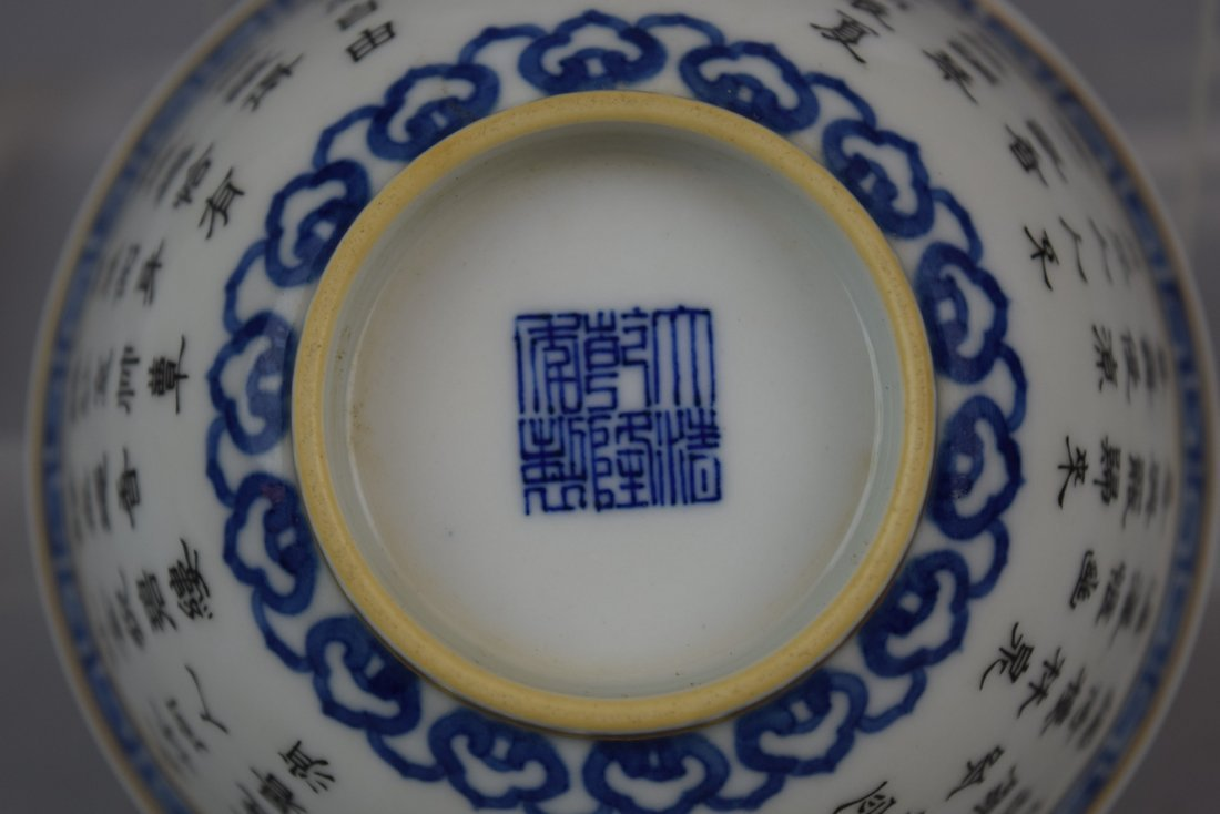 Porcelain bowl. China. 20th century. Underglaze blue - 10