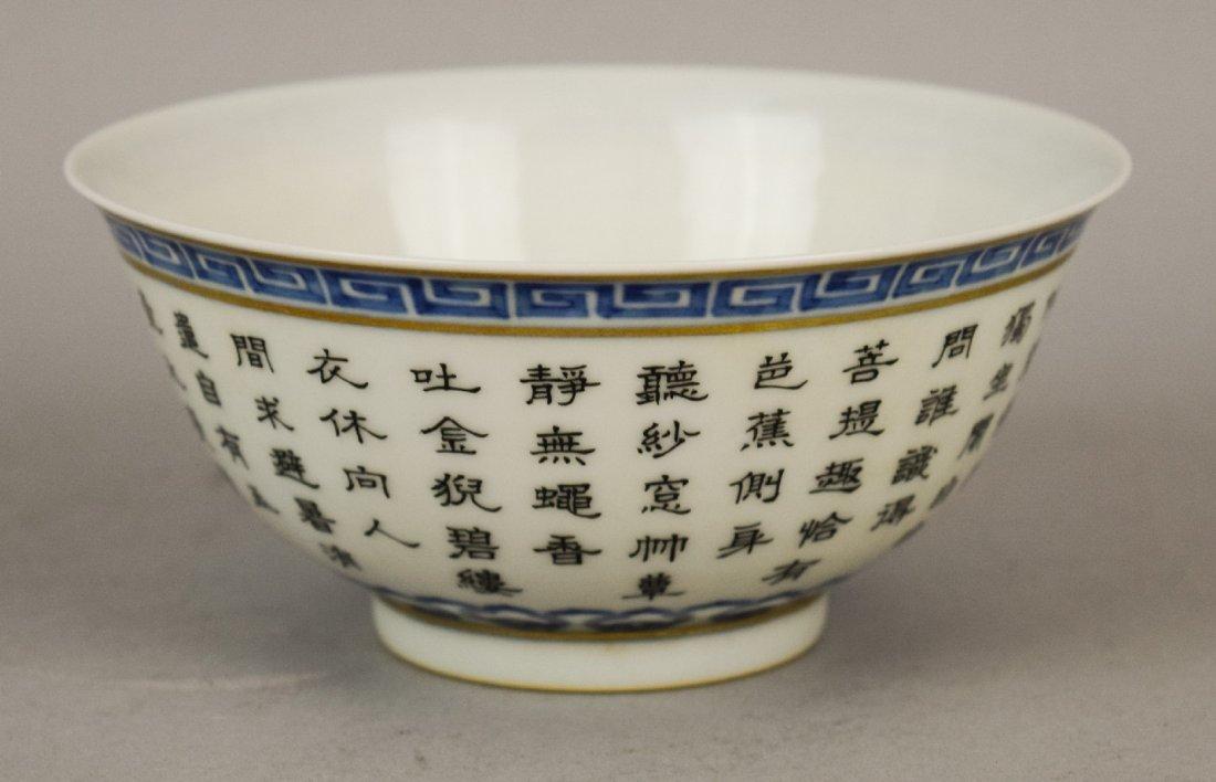 Porcelain bowl. China. 20th century. Underglaze blue