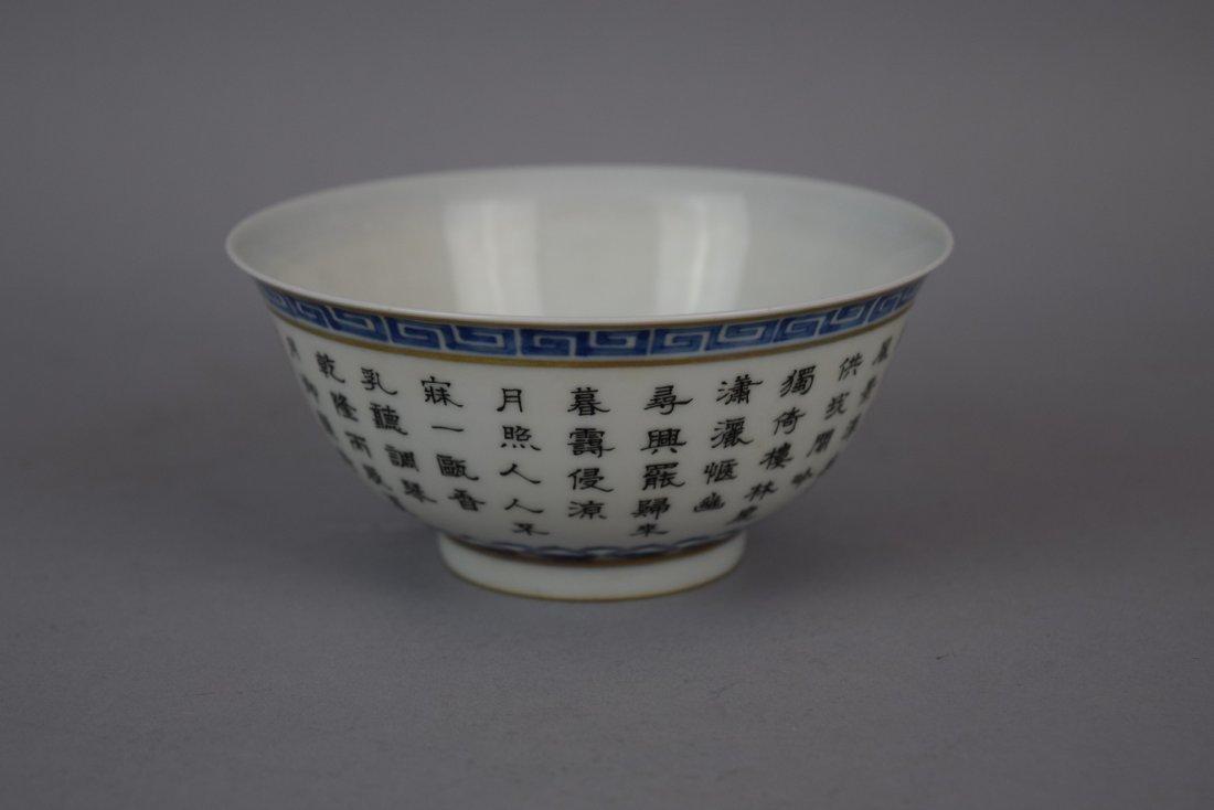 Porcelain bowl. China. 20th century. Underglaze blue - 3