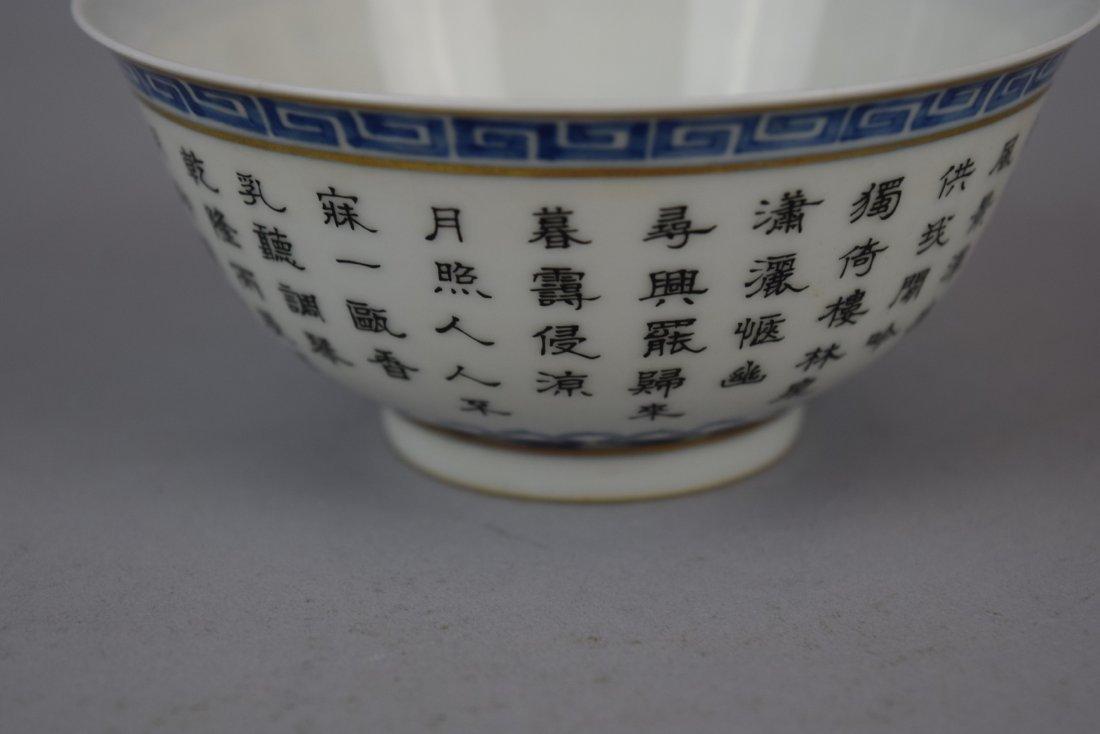 Porcelain bowl. China. 20th century. Underglaze blue - 5