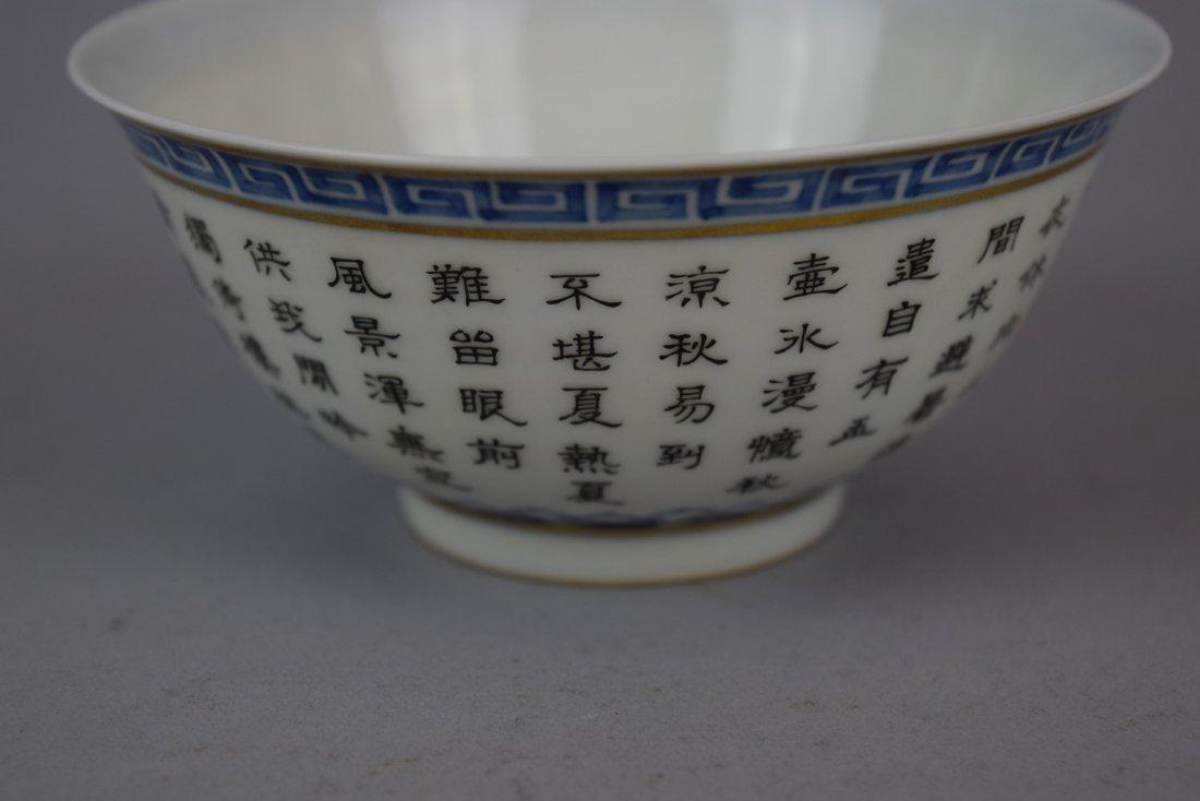 Porcelain bowl. China. 20th century. Underglaze blue - 6