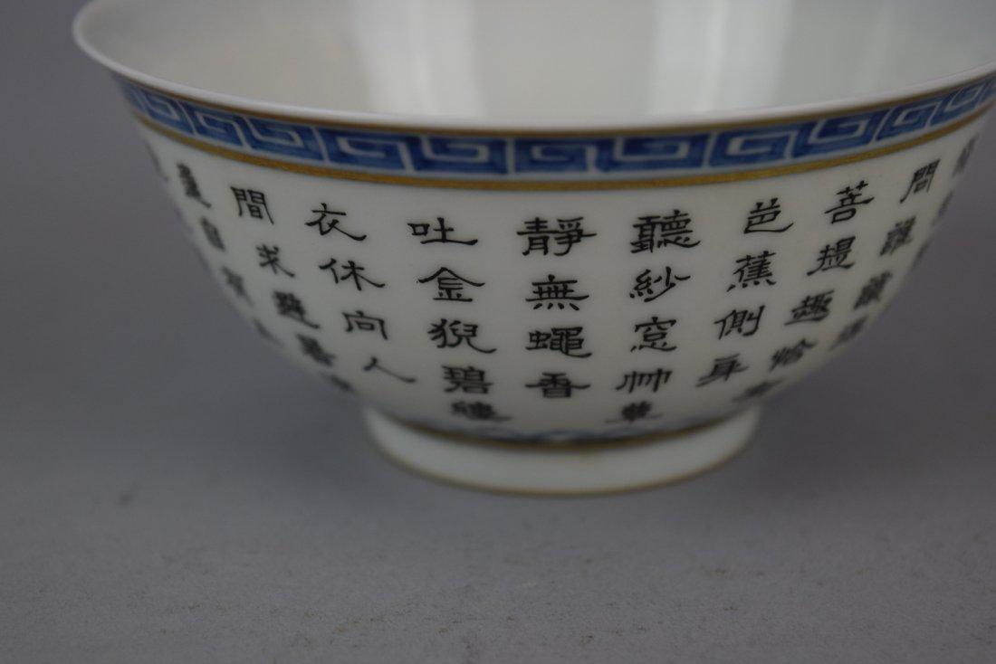 Porcelain bowl. China. 20th century. Underglaze blue - 7