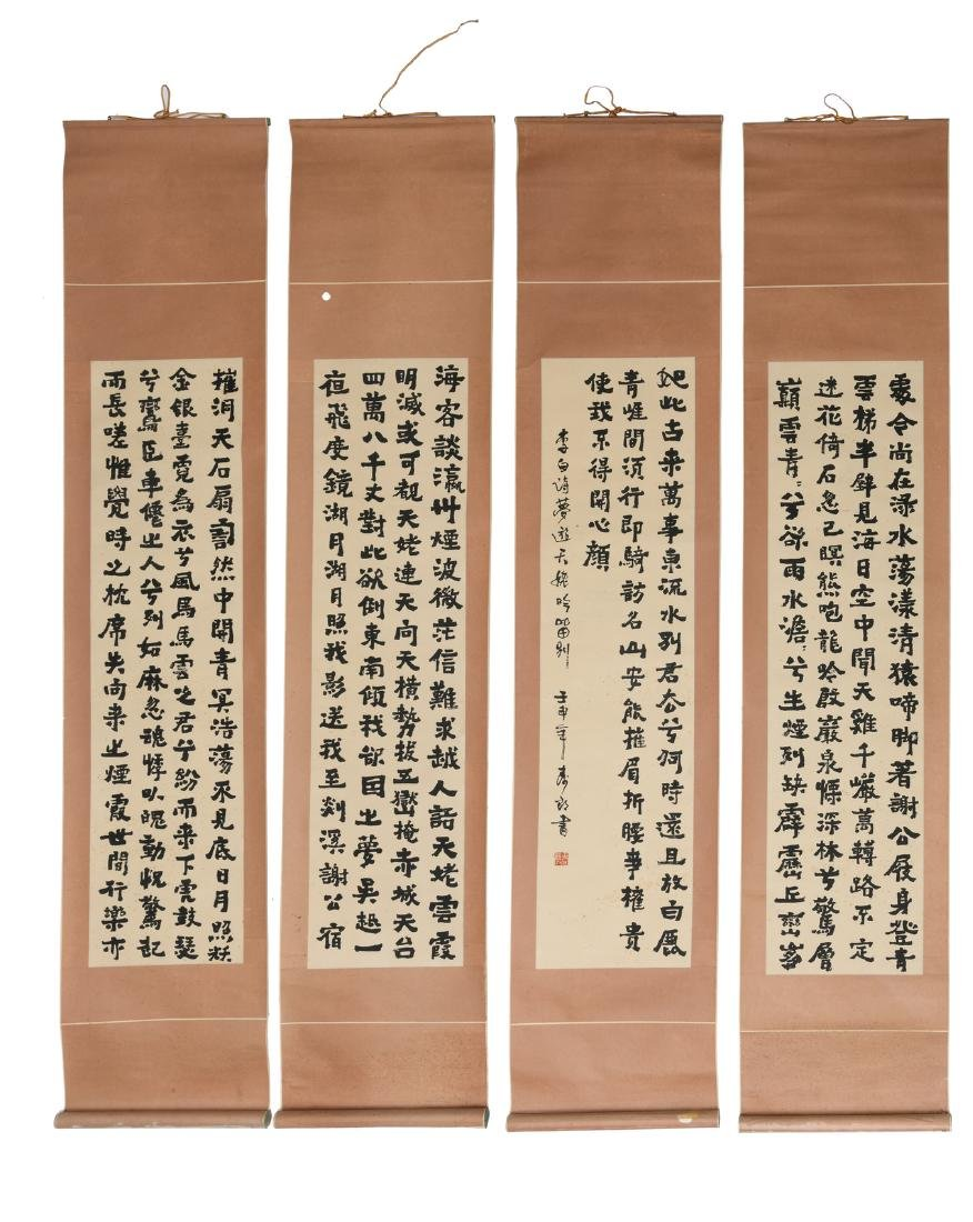 A series of four Chinese literary scrolls, ink on