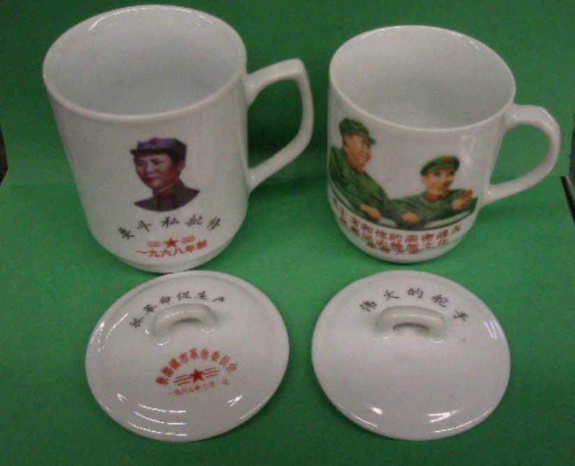 1009: Two Chinese Propaganda Cups
