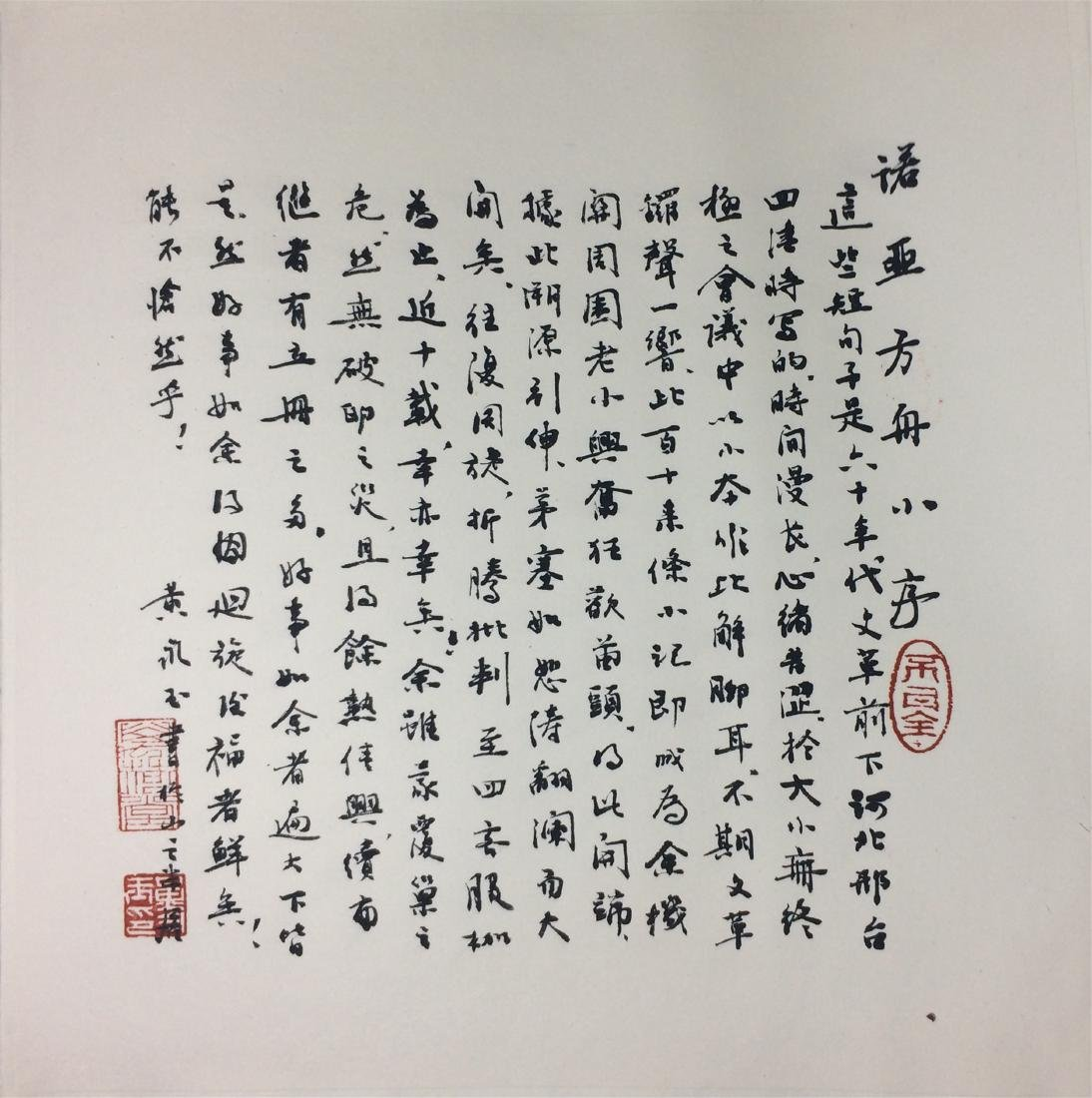 TWEELVE PAGES OF CHINESE ABLUM PAINTINGS OF ANIMALS AND - 13
