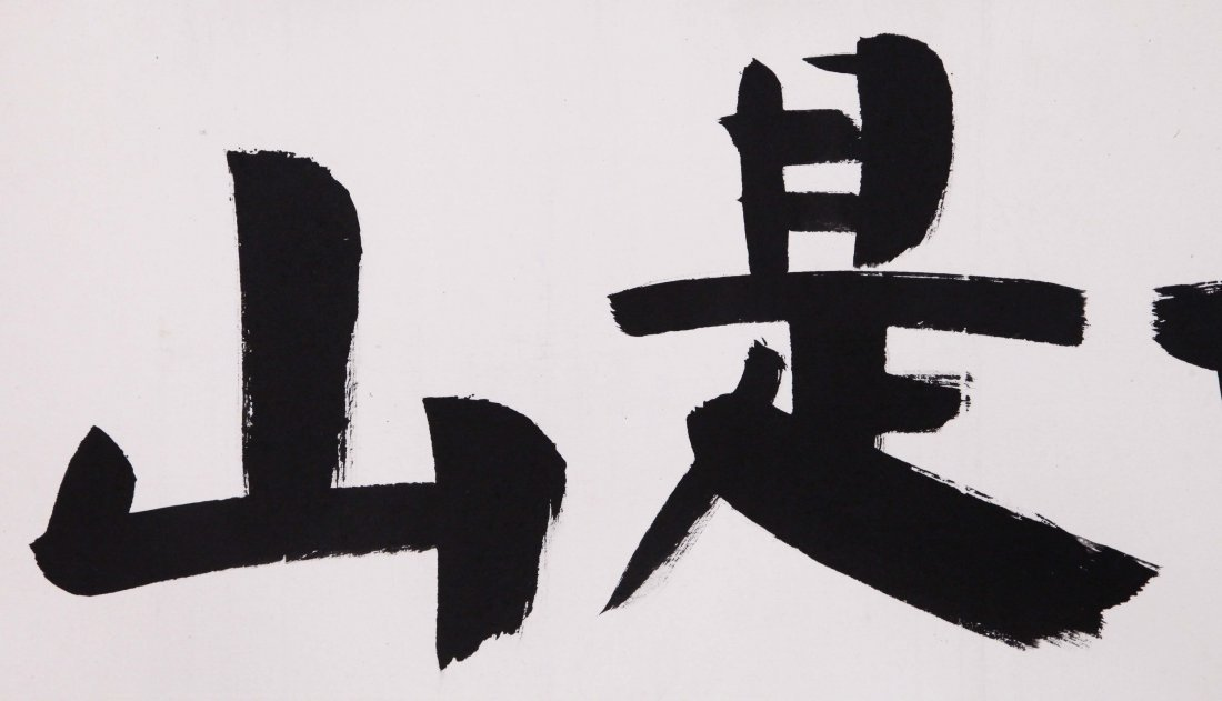 CHINESE SCROLL CALLIGRAPHY ON PAPER - 3