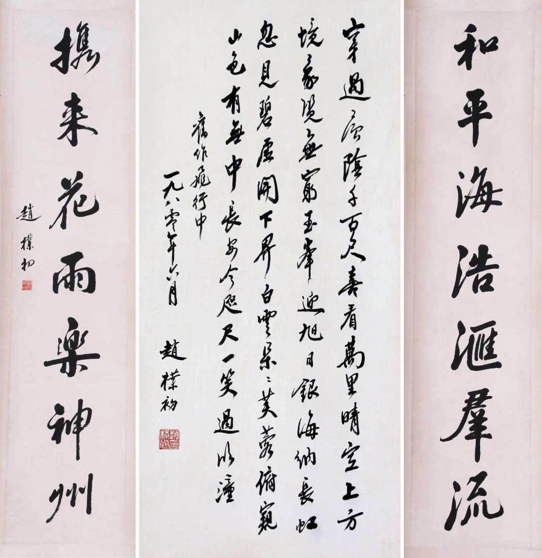 CHINESE SCROLL CALLIGRAPHY AND COUPLET