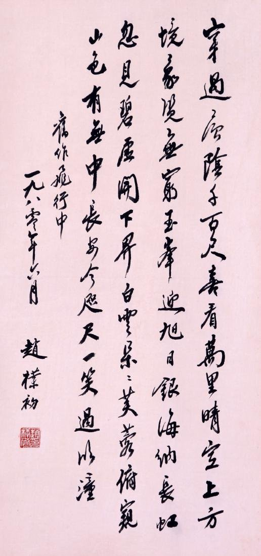 CHINESE SCROLL CALLIGRAPHY AND COUPLET - 3