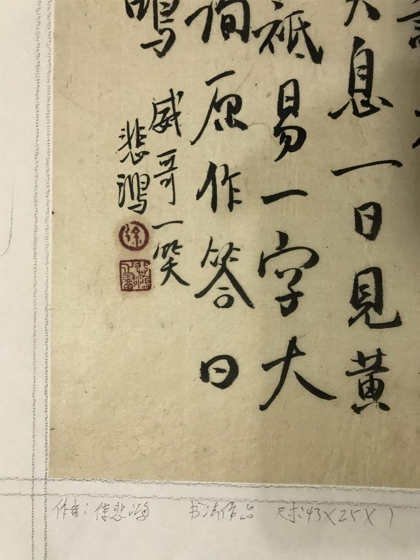 CHINESE HANDWRTING OF A LETTER - 2