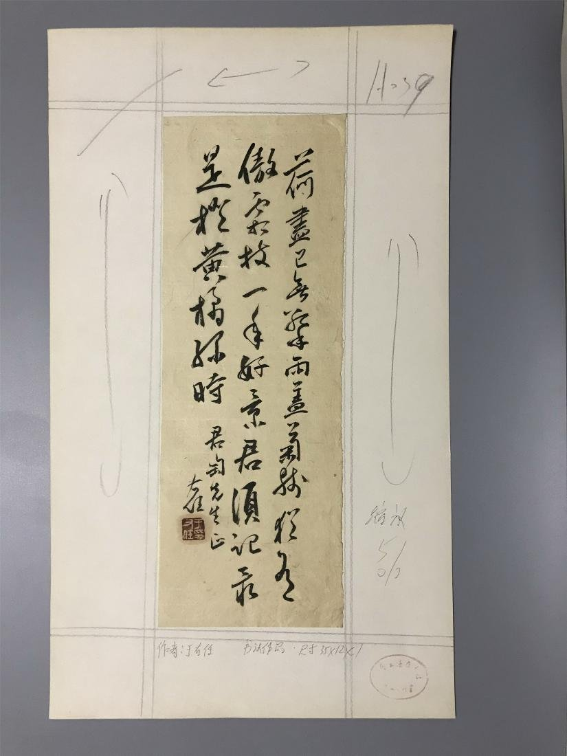 CHINESE HANDWRTING OF A LETTER