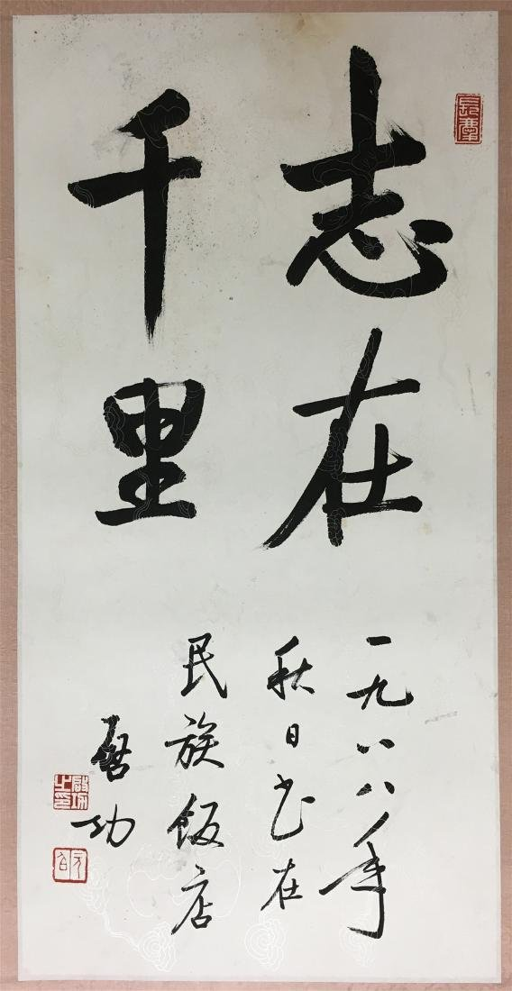 CHINESE SCROLL CALLIGRAPHY ON PAPER