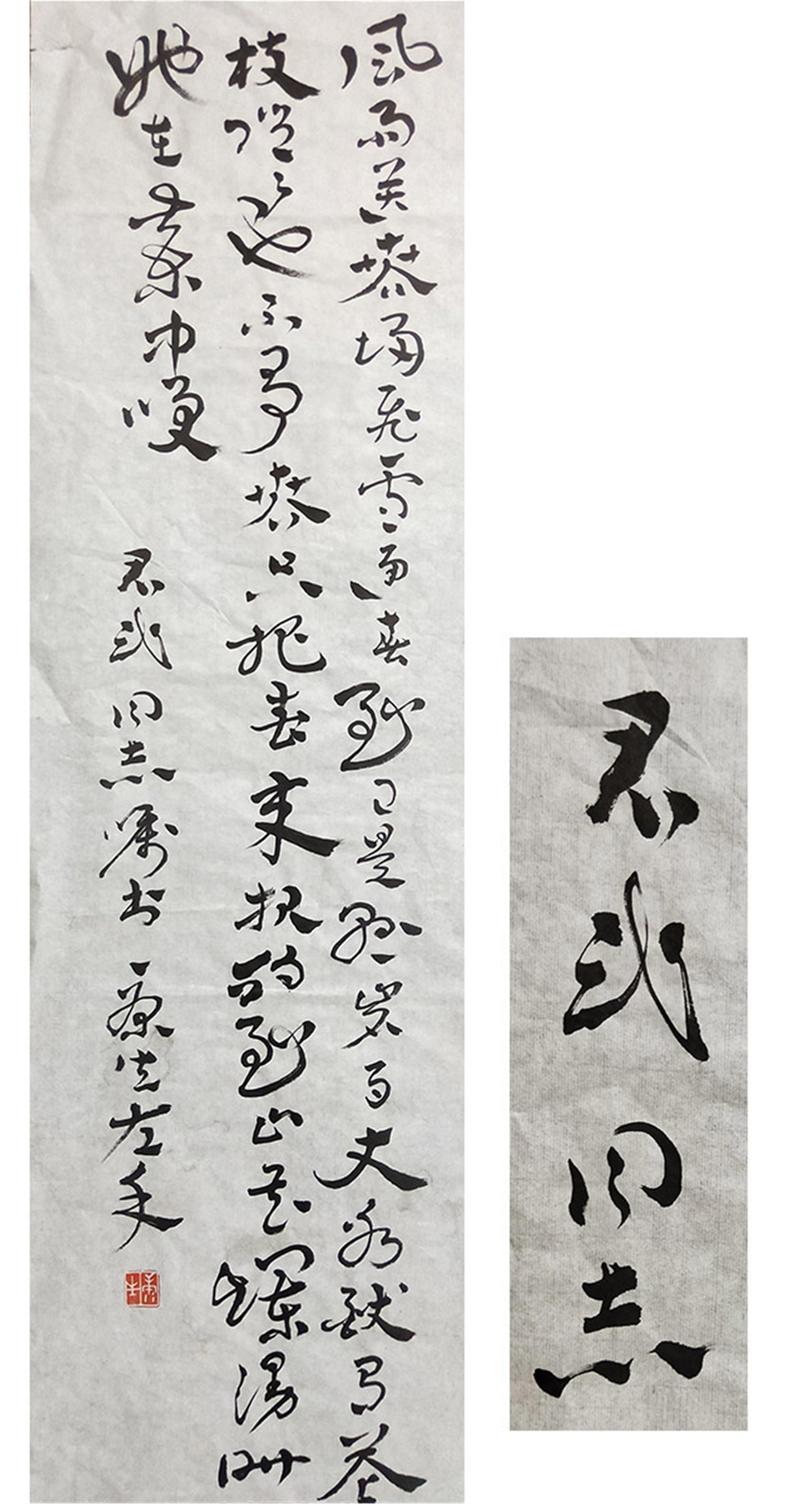 CHINESE SCROLL CALLIGRAPHY ON PAPER GIFT TO SAME