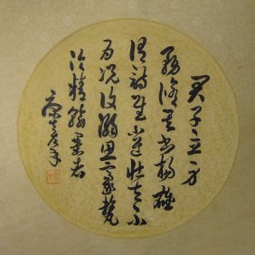 Chinese Fan Calligraphy On Paper