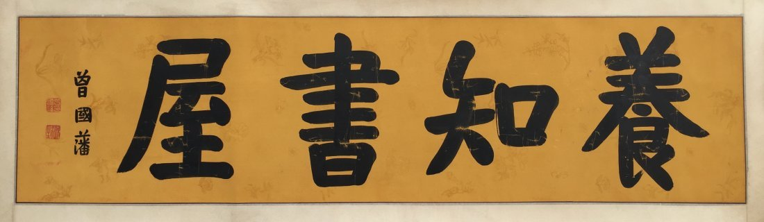CHINESE HARIZONAL SCROLL CALLIGRAPHY