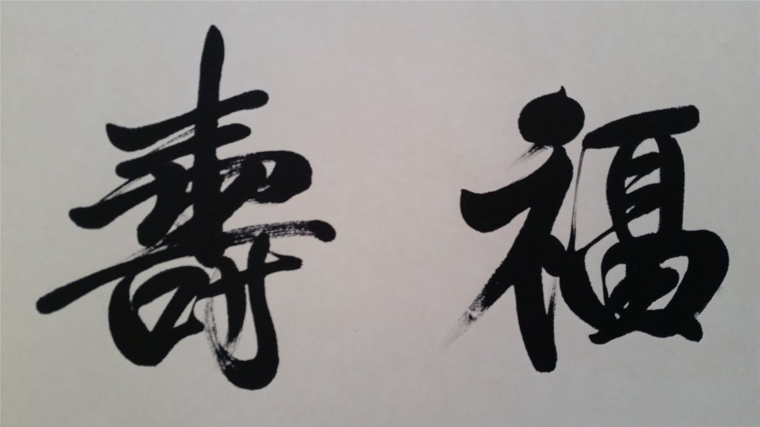 CHINESE SCROLL CALLIGRAPHY ON PAPER - 2