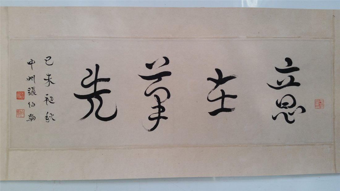 CHINESE HARIZONAL SCROLL CALLIGRAPHY ON PAPER