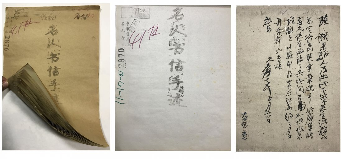 FIFTEEN PAGES BOOK OF CHINESE HANDWRITING