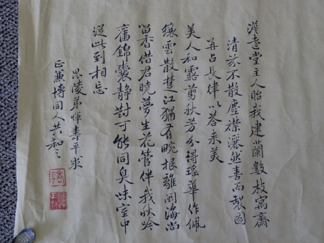 Chinese Painting & Chinese Print - 7