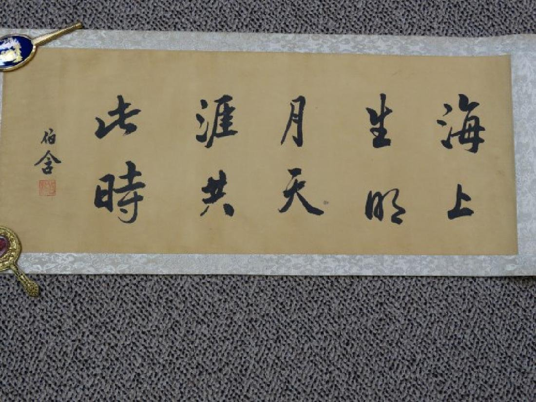 Chinese Horizontal Scroll Print - Cityscape - 3