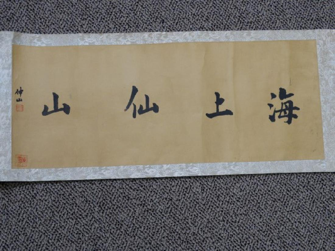 Chinese Horizontal Scroll Print - Cityscape - 4