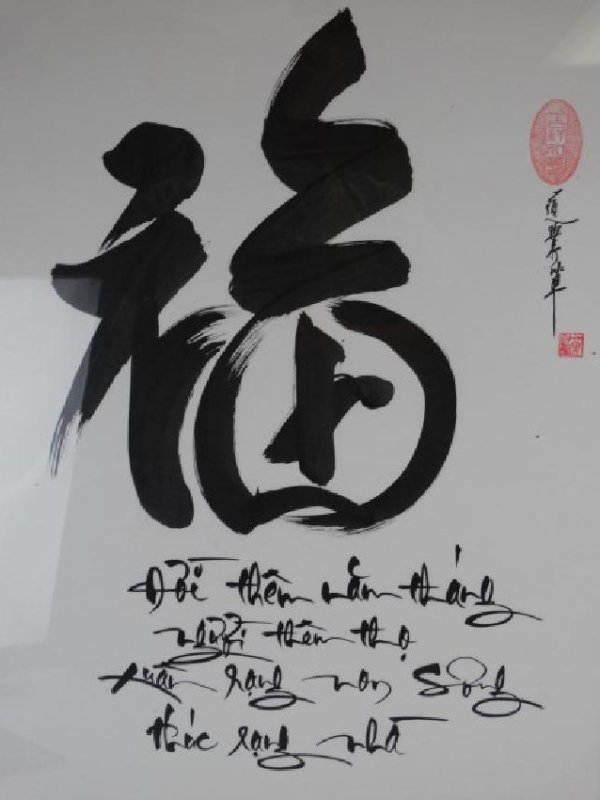Framed Chinese Calligraphy - 2