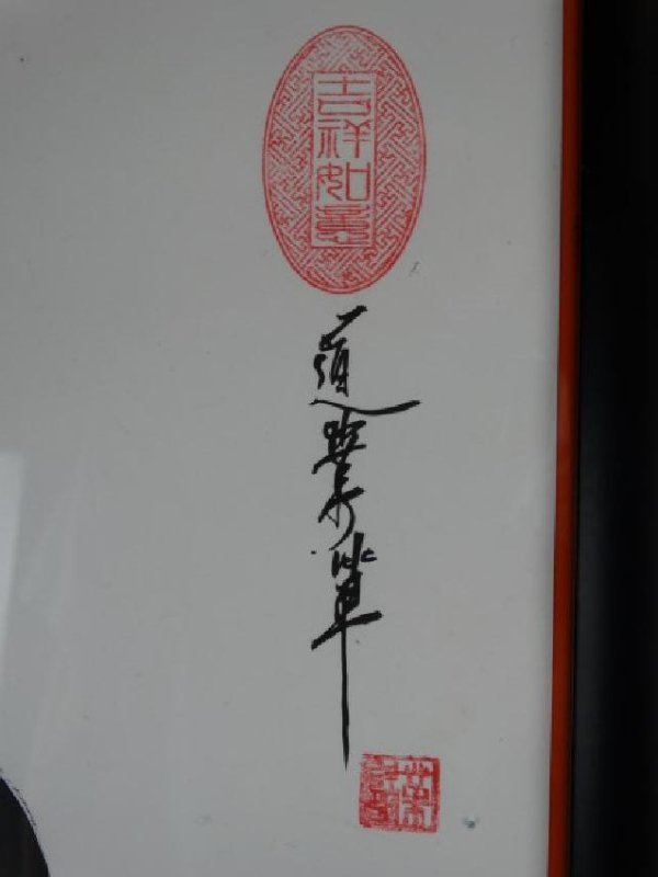 Framed Chinese Calligraphy - 5